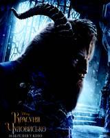 "Постер из фильма ""Красавица и чудовище"" - 5"