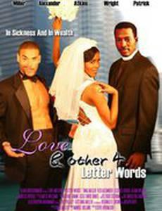 Любовь...& другие слова в 4 буквы