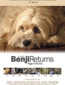 Возвращение Бенджи