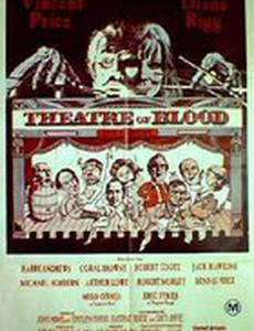Театр крови