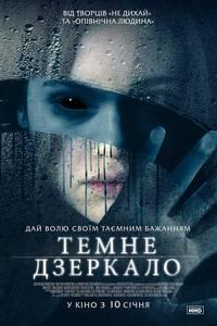 Постер Тёмное зеркало