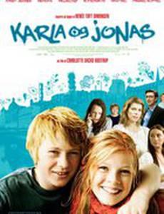 Карла и Йонас