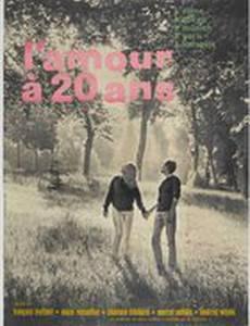 Любовь в двадцать лет