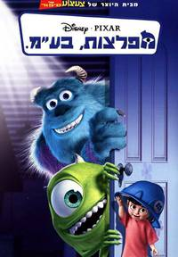 Постер Корпорация монстров