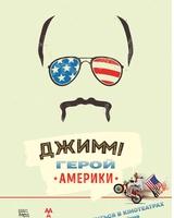 """Постер из фильма """"Джимми – покоритель Америки"""" - 1"""