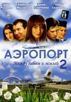 Аэропорт 2
