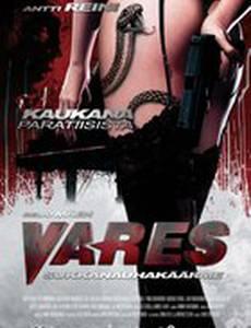 Варес – Подвязочная змея