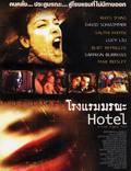 """Постер из фильма """"Отель"""" - 1"""