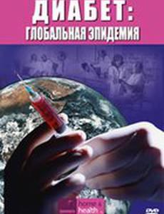 Discovery. Диабет: Глобальная эпидемия