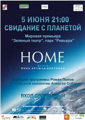 Дом. История путешествия