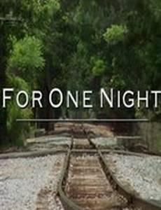 Всего на один вечер