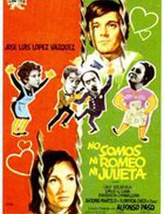 Мы не Ромео и Джульетта