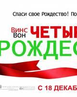 """Постер из фильма """"Четыре Рождества"""" - 4"""