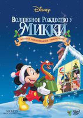 Волшебное Рождество у Микки (видео)