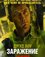 "Постер из фильма ""Зараза"" - 9"