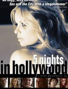 5 ночей в Голливуде
