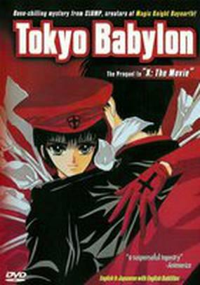 Токио – Вавилон (видео)
