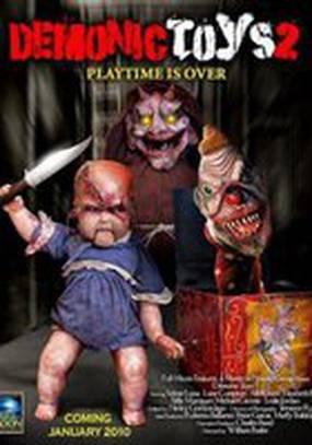 Демонические игрушки: Личные демоны (видео)