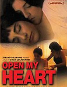 Открой мое сердце