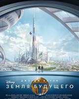 """Постер из фильма """"Земля будущего"""" - 2"""
