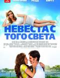 """Постер из фильма """"Невеста с того света"""" - 1"""