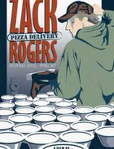 Зак Роджерс: Доставка пиццы