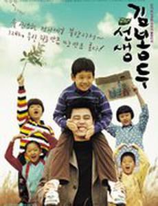 Учитель Ким Бон Ду