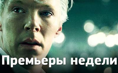 Премьеры недели: история WikiLeaks, русское пьянство и «Дракула»