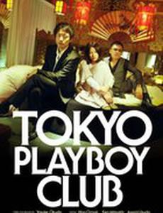 Токийский клуб плейбоев