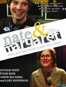 Нэйт и Маргарет