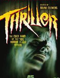 Триллер