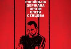В Киеве пройдет благотворительный показ фильма «Процесс» о деле Сенцова