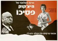 Постер Психо
