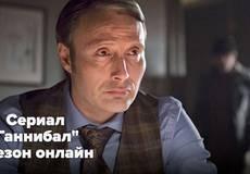 Смотрите «Ганнибал» онлайн: что ожидать от двенадцатой серии второго сезона?