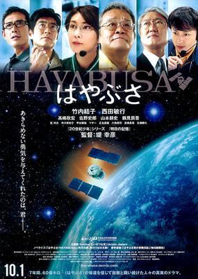 Космический корабль Хаябуса