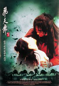 Постер Бишунмо – летящий воин