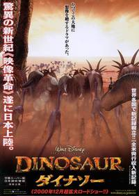 Постер Динозавр