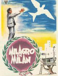 Чудо в Милане