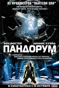 Постер Пандорум