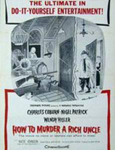 Как убить богатого дядюшку