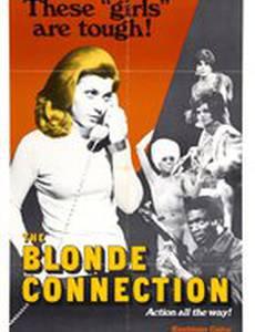 Блондин – приманка для убийцы