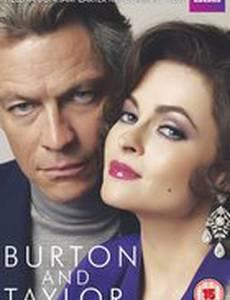 Бертон и Тейлор