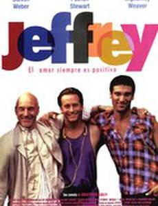 Джеффри
