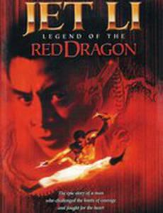 Легенда о Красном драконе