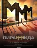 """Постер из фильма """"Пирамммида"""" - 1"""