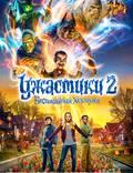 """Постер из фильма """"Ужастики 2: Беспокойный Хеллоуин"""" - 1"""