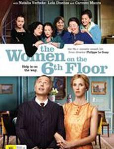 Женщины с 6-го этажа