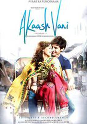 Акаш и Вани