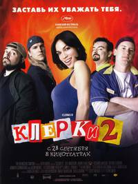 Постер Клерки 2