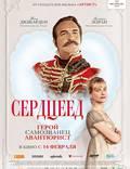 """Постер из фильма """"Сердцеед: возвращение героя """" - 1"""